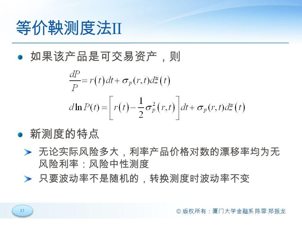 等价鞅测度法III 新测度的另一个重要特点:鞅测度
