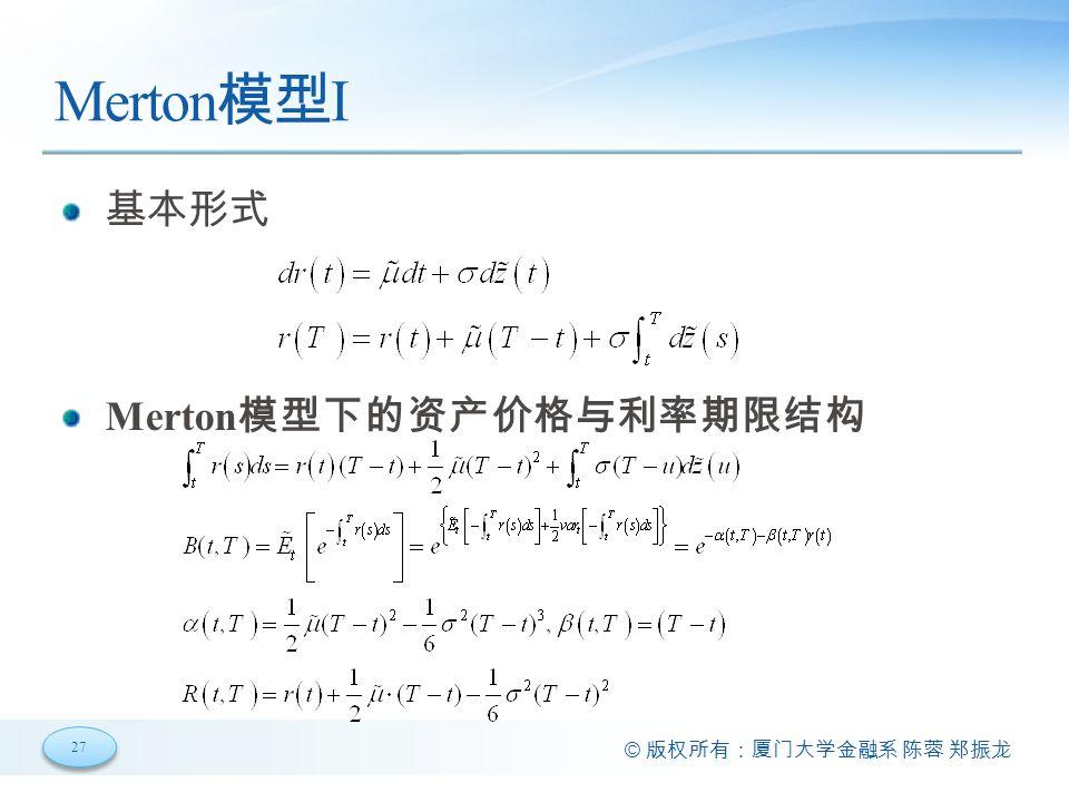 Merton模型II λ为常数时,现实测度下瞬时利率仍然服从Merton 模型, 基本性质 可能出现负利率