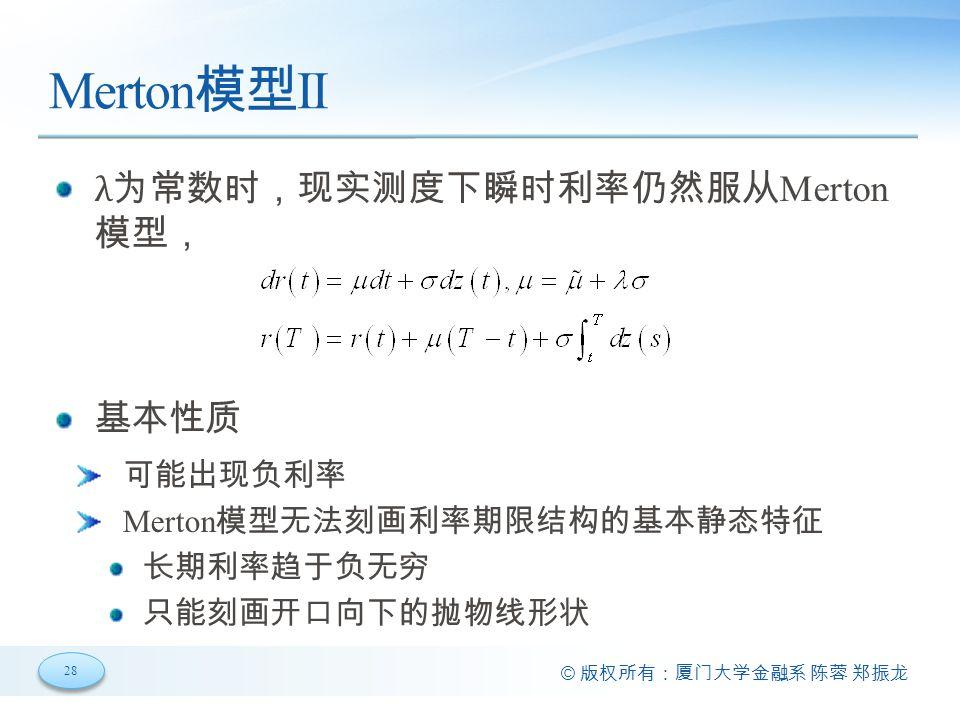 Merton模型III 基本性质(续) 动态特征的缺陷 不存在均值回归特征,当T趋于无穷时,利率的均值和方差都将趋于无穷大