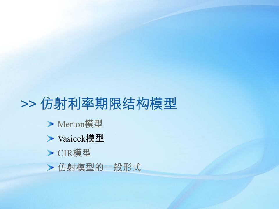 Vasicek模型I 基本形式:均值回归模型 现实测度: