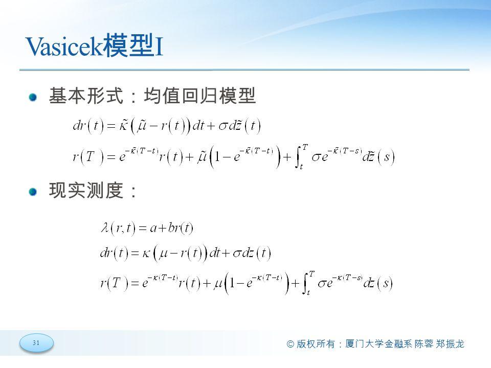 Vasicek模型II Vasicek模型下的资产价格与利率期限结构