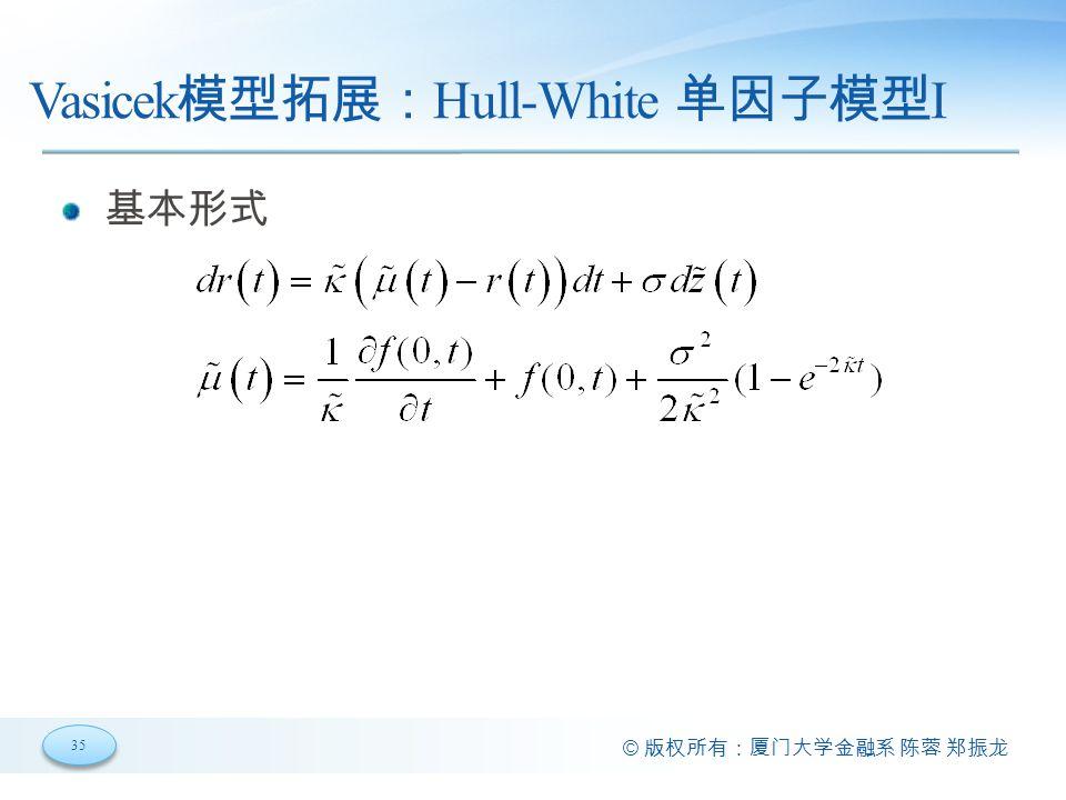 Vasicek模型拓展:Hull-White 单因子模型II