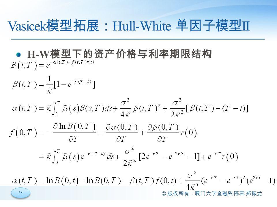 Vasicek模型拓展:Hull-White 单因子模型III