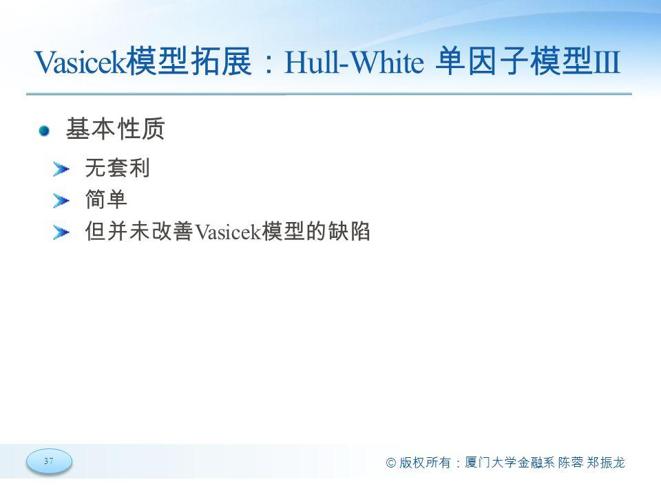 Vasicek模型拓展:Hull-White 双因子模型I