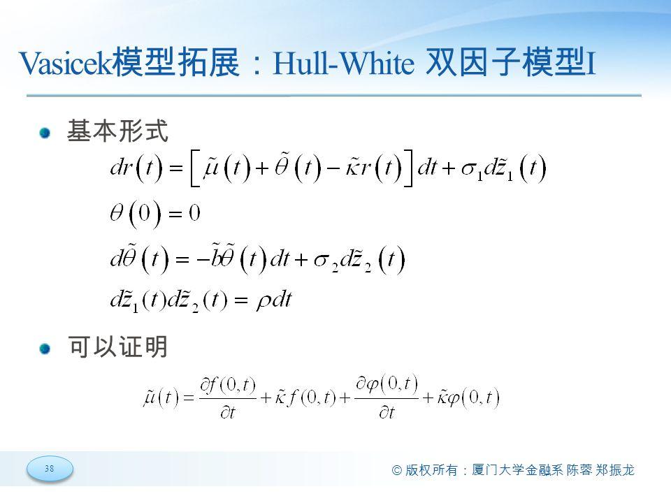 Vasicek模型拓展:Hull-White 双因子模型II