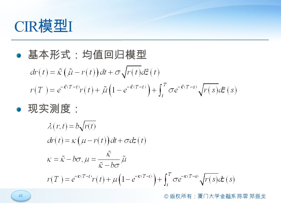 CIR模型II CIR模型下的零息债价格与利率期限结构