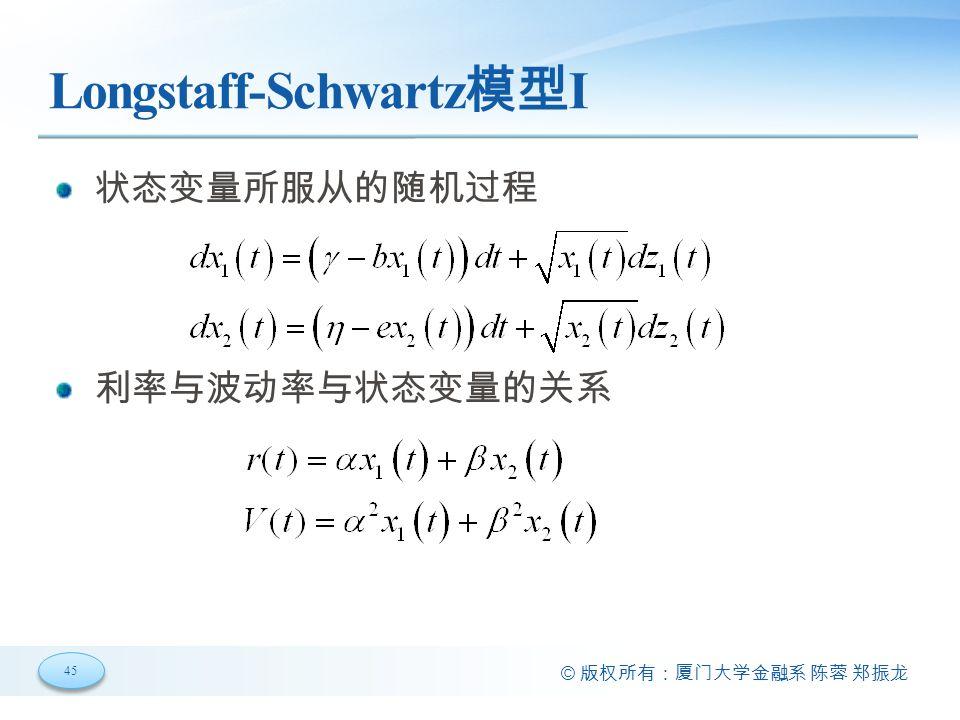 L-S模型II 利率与波动率的动态过程