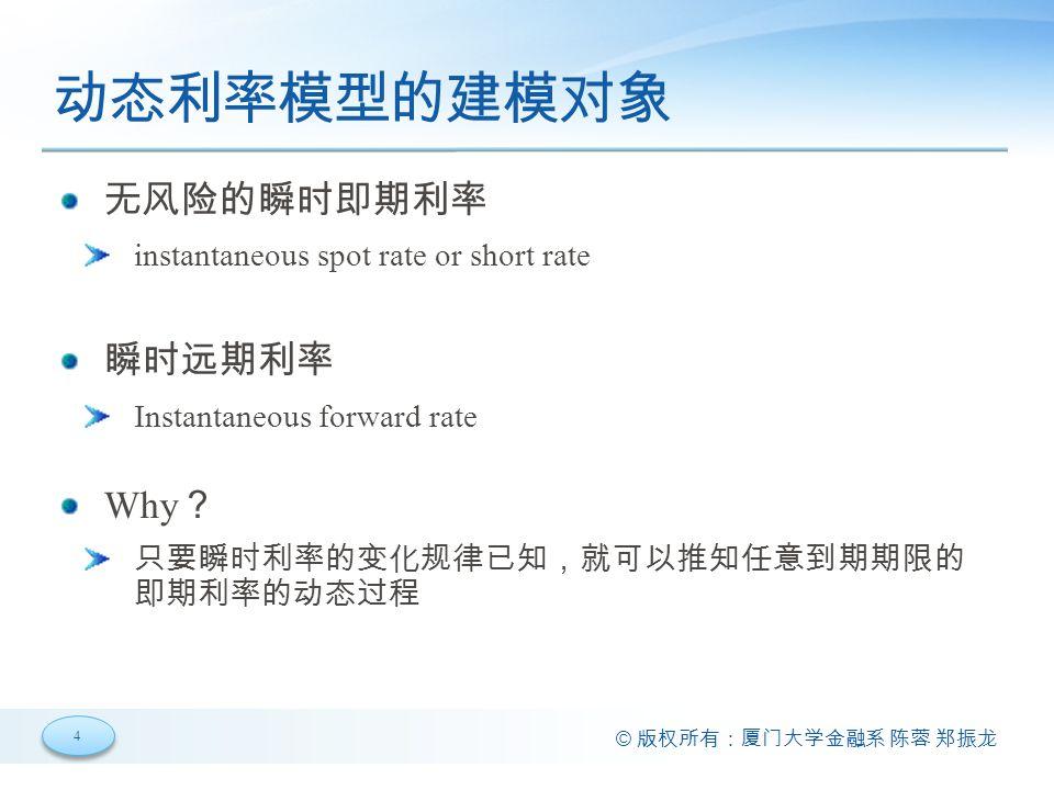 利率期限结构与瞬时利率 贴现因子(零息票债券)与瞬时利率 即期利率与瞬时利率