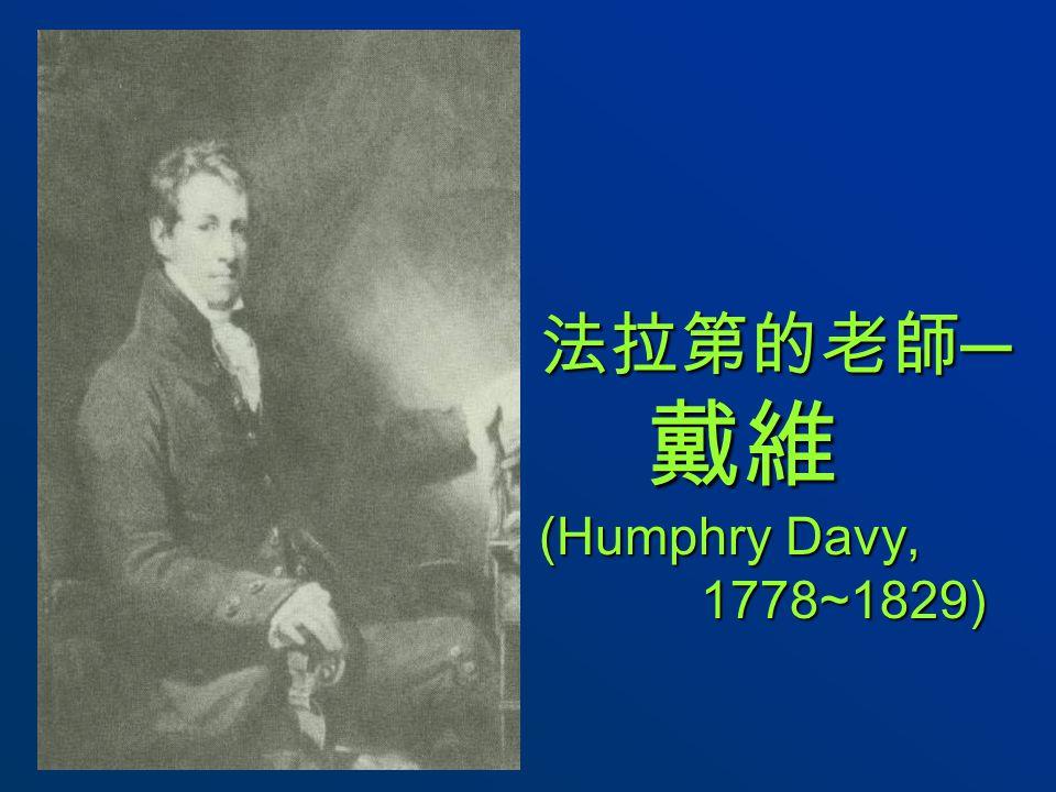 法拉第的老師─ 戴維 (Humphry Davy, 1778~1829)