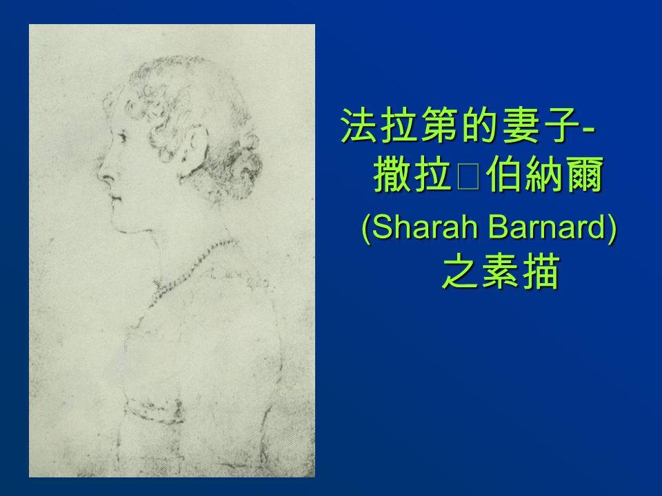法拉第的妻子- 撒拉‧伯納爾 (Sharah Barnard) 之素描
