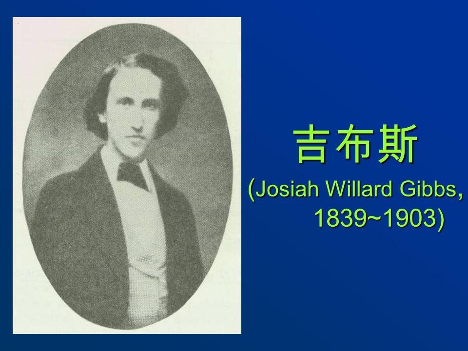 吉布斯 (Josiah Willard Gibbs, 1839~1903)