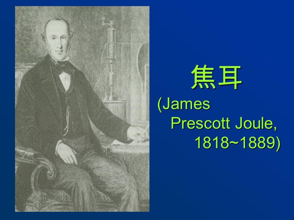 焦耳 (James Prescott Joule, 1818~1889)