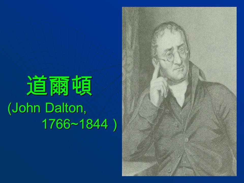 道爾頓 (John Dalton, 1766~1844)