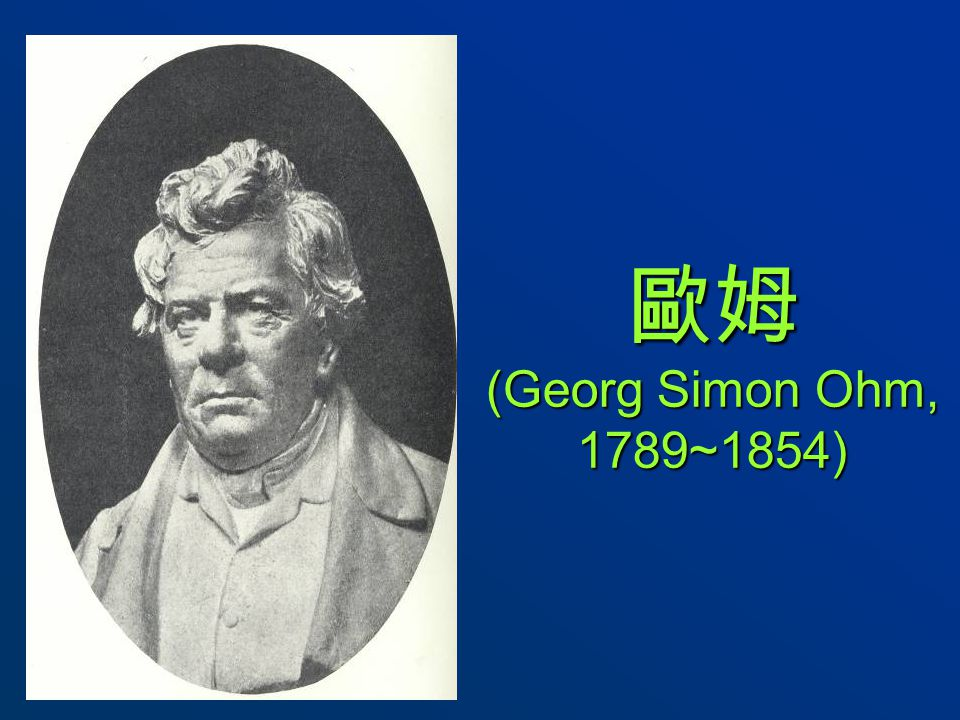 歐姆 (Georg Simon Ohm, 1789~1854)