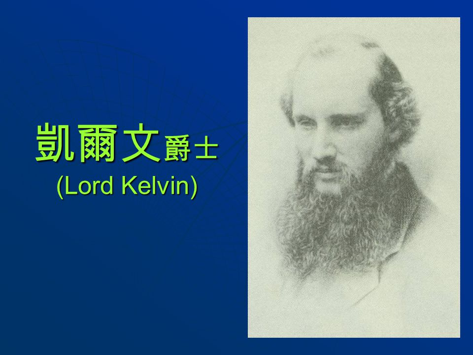 凱爾文爵士 (Lord Kelvin)