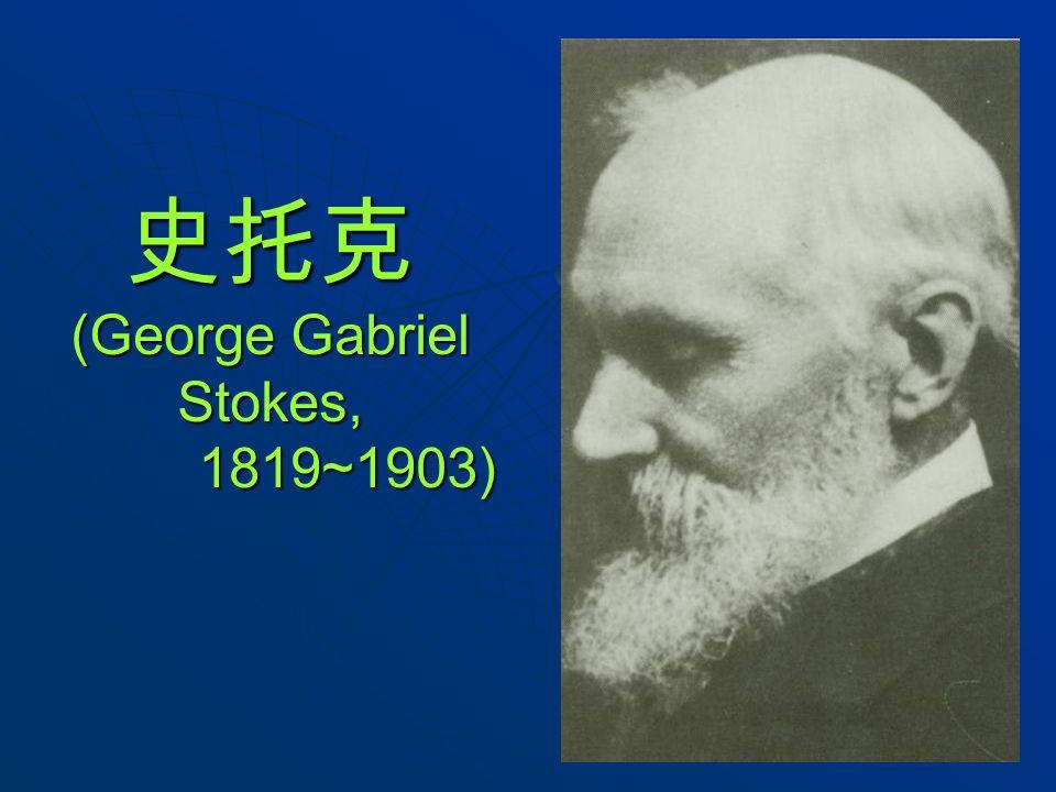 史托克 (George Gabriel Stokes, 1819~1903)
