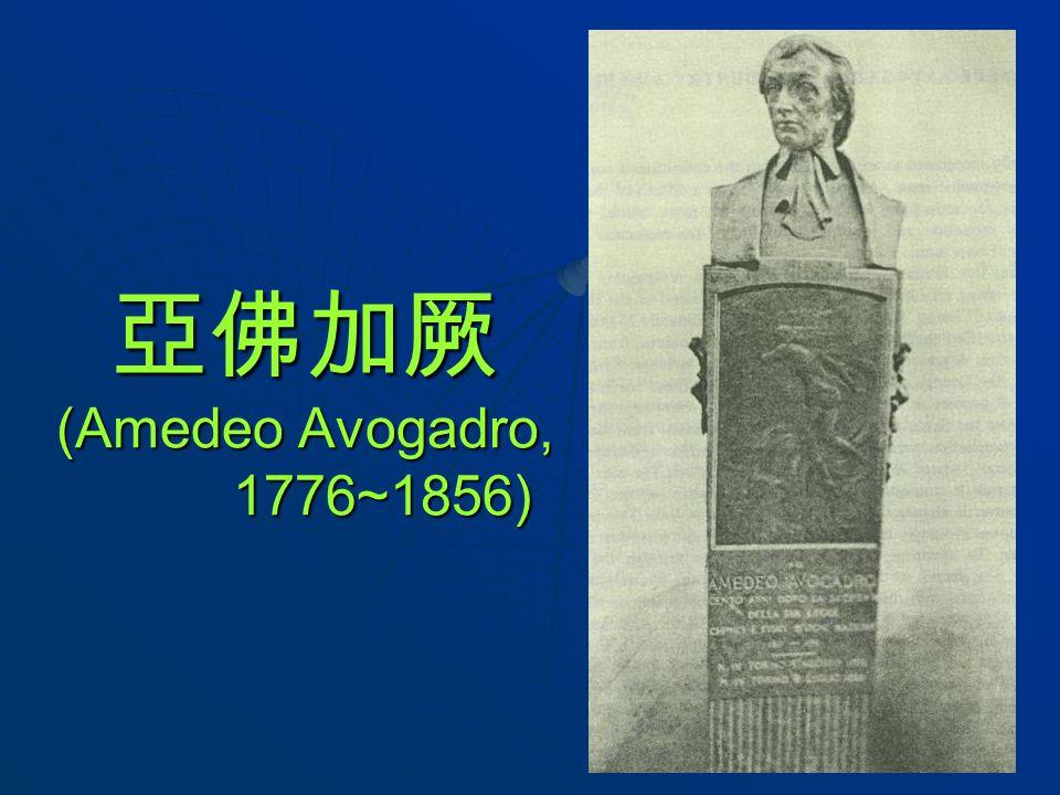 亞佛加厥 (Amedeo Avogadro, 1776~1856)