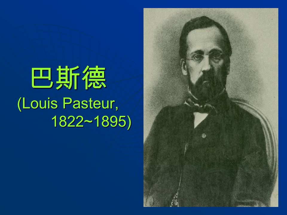 巴斯德 (Louis Pasteur, 1822~1895)