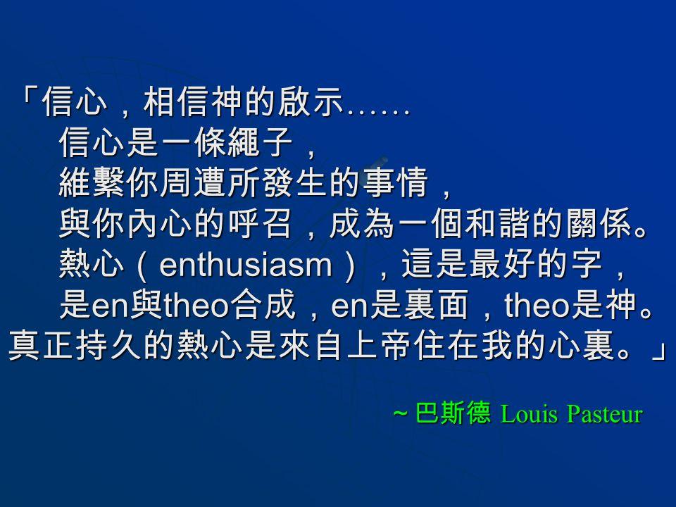 熱心(enthusiasm),這是最好的字, 是en與theo合成,en是裏面,theo是神。 真正持久的熱心是來自上帝住在我的心裏。」