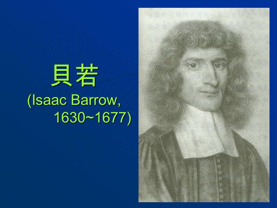 貝若 (Isaac Barrow, 1630~1677)