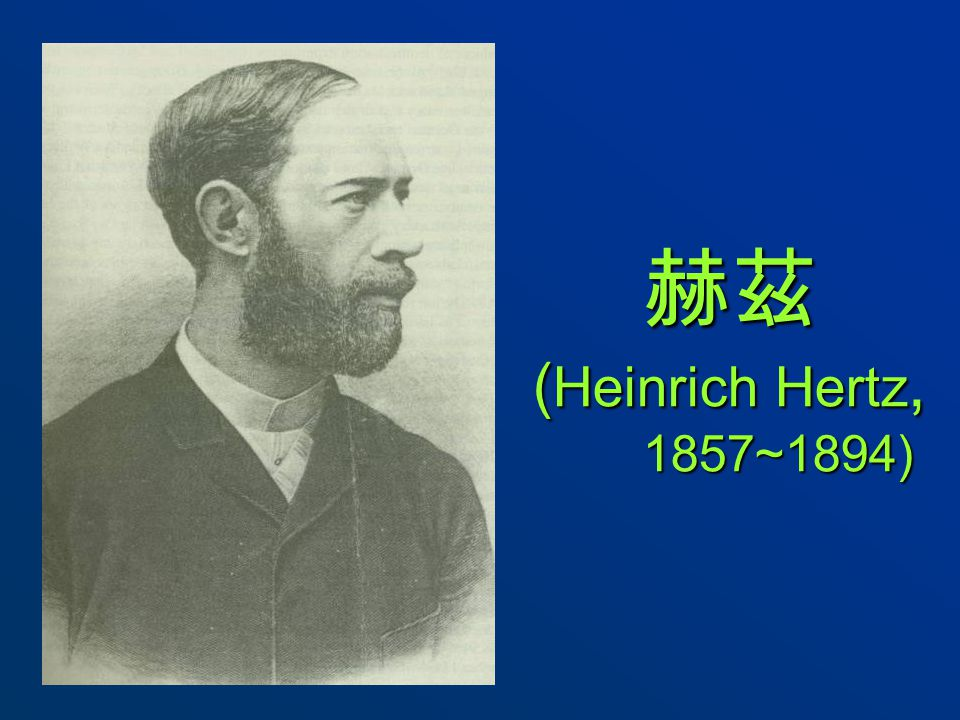 赫茲 (Heinrich Hertz, 1857~1894)