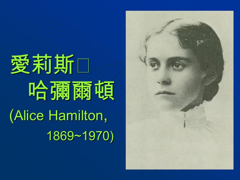 愛莉斯‧ 哈彌爾頓 (Alice Hamilton, 1869~1970)
