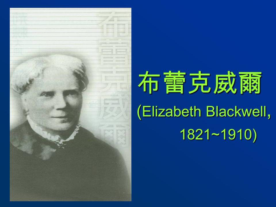 布蕾克威爾 (Elizabeth Blackwell, 1821~1910)