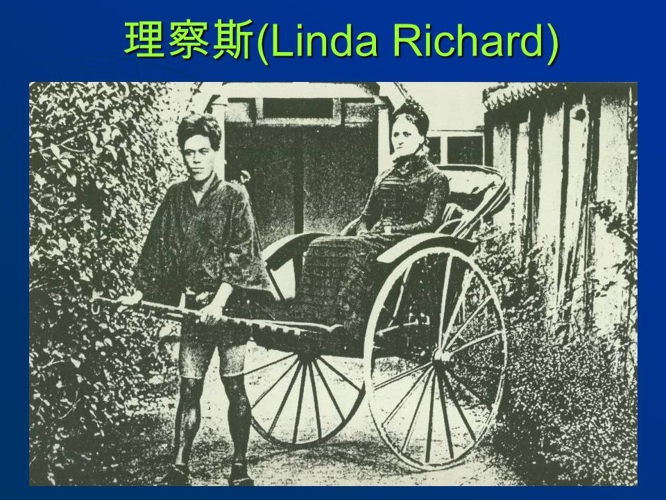 理察斯(Linda Richard)