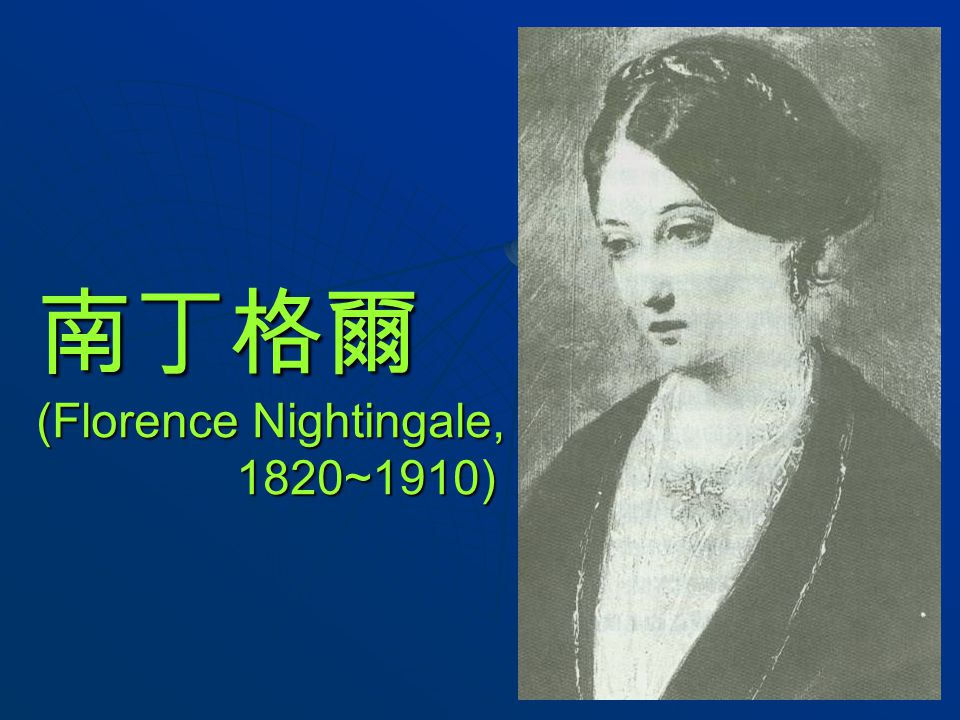 南丁格爾 (Florence Nightingale, 1820~1910)