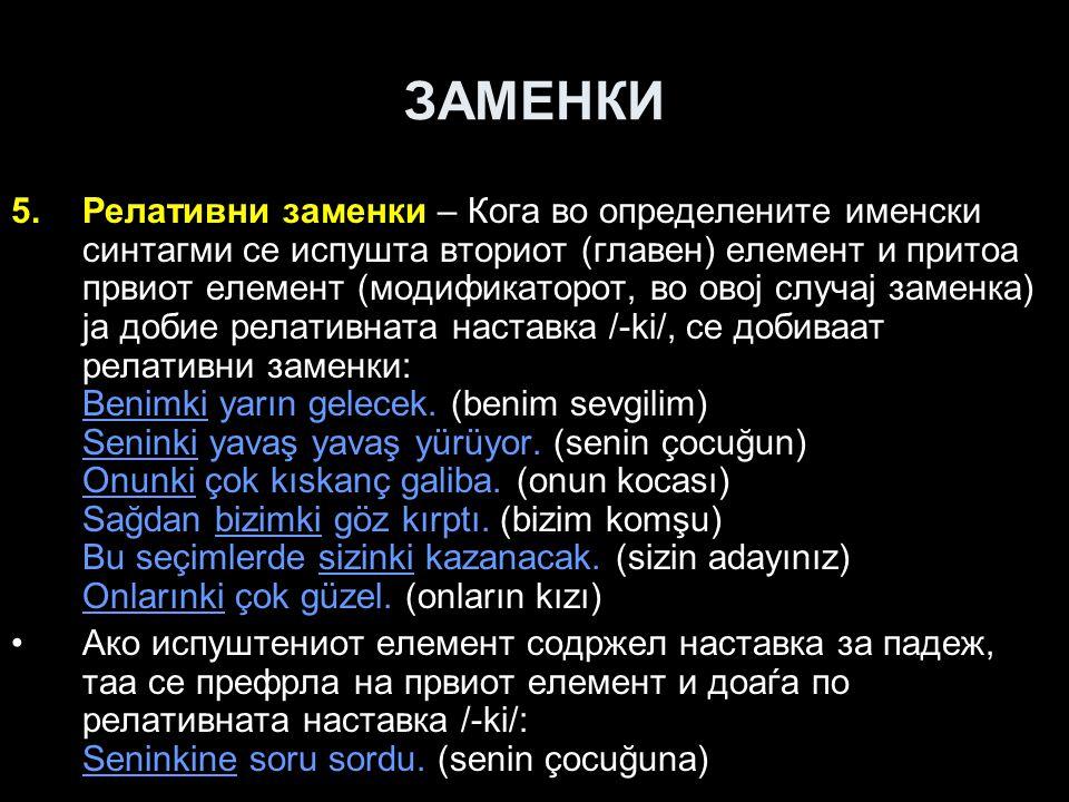 ЗАМЕНКИ
