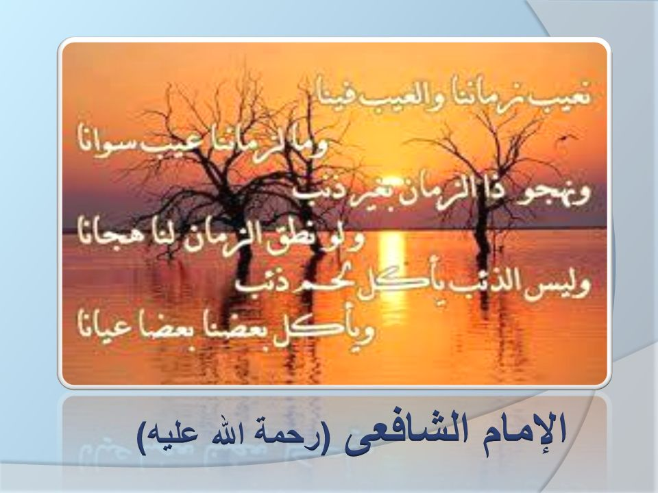 الإمام الشافعى (رحمة الله عليه)
