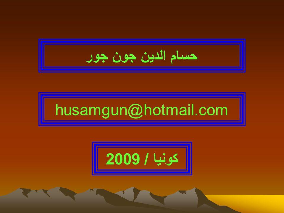 حسام الدين جون جور husamgun@hotmail.com كونيا / 2009