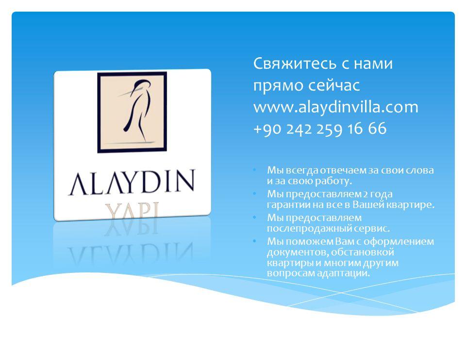 Свяжитесь с нами прямо сейчас www.alaydinvilla.com +90 242 259 16 66