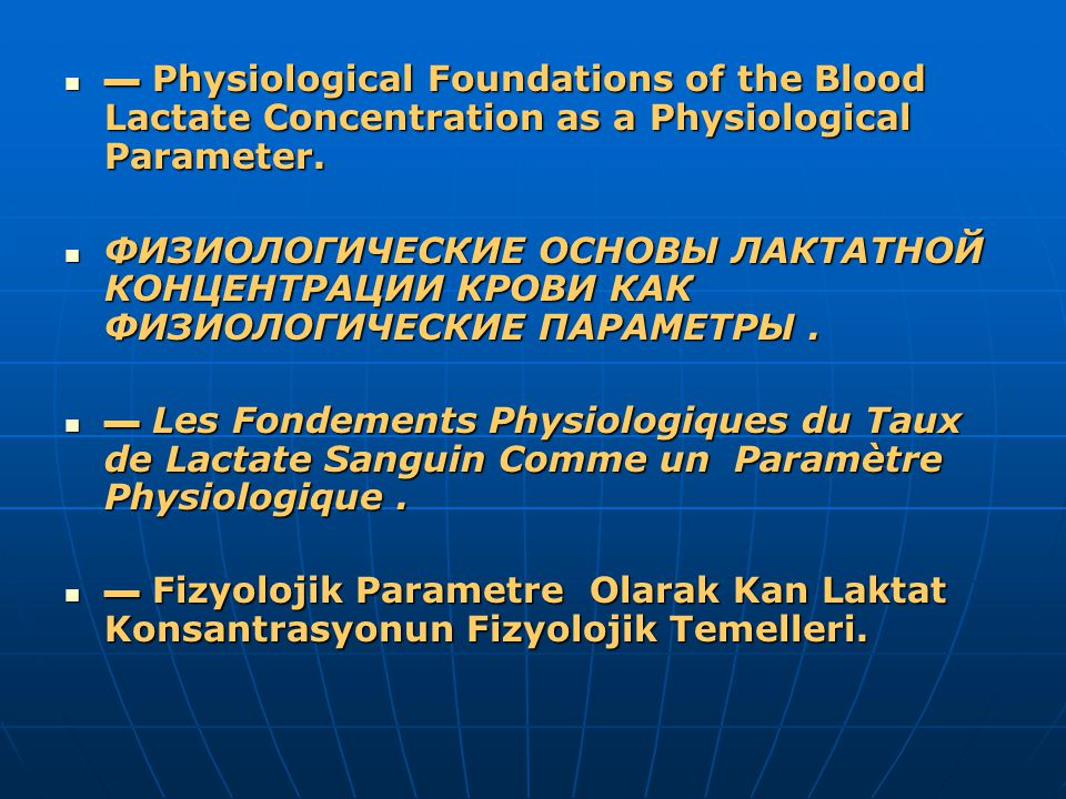 ▬ Physiological Foundations of the Blood Lactate Concentration as a Physiological Parameter.