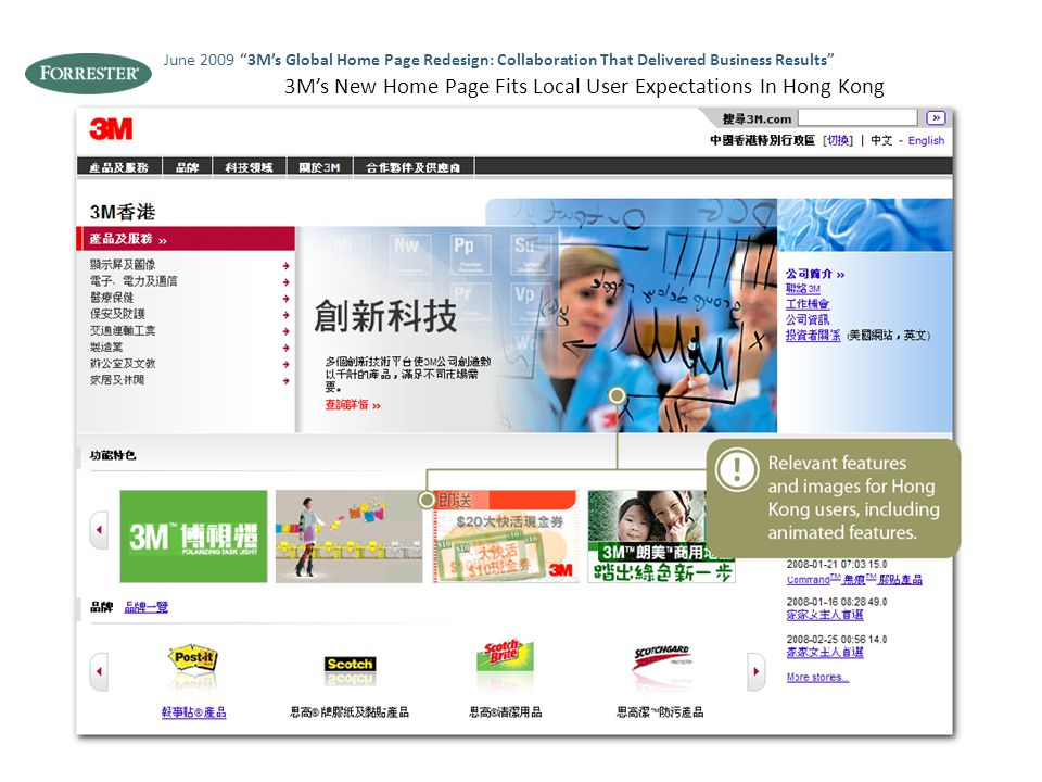 3M's New Home Page Fits Local User Expectations In Hong Kong